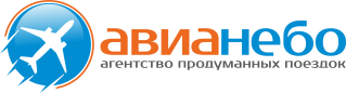 Авианебо, агентство деловых поездок